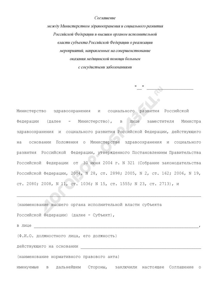 Соглашение между Министерством здравоохранения и социального развития Российской Федерации и высшим органом исполнительной власти субъекта Российской Федерации о реализации мероприятий, направленных на совершенствование оказания медицинской помощи больным с сосудистыми заболеваниями. Страница 1