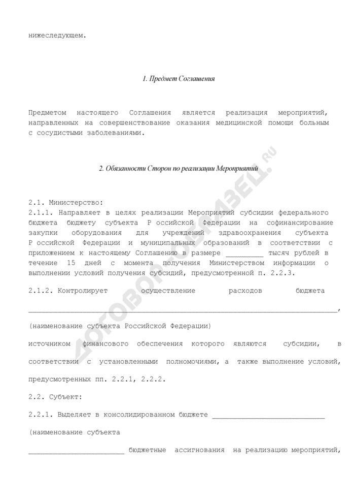 Соглашение между Министерством здравоохранения и социального развития Российской Федерации и высшим органом исполнительной власти субъекта Российской Федерации о реализации мероприятий, направленных на совершенствование оказания медицинской помощи больным с сосудистыми заболеваниями. Страница 2