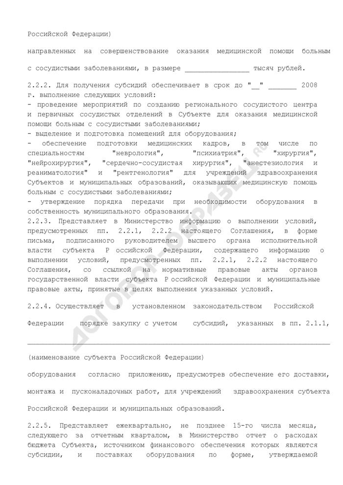 Соглашение между Министерством здравоохранения и социального развития Российской Федерации и высшим органом исполнительной власти субъекта Российской Федерации о реализации мероприятий, направленных на совершенствование оказания медицинской помощи больным с сосудистыми заболеваниями. Страница 3
