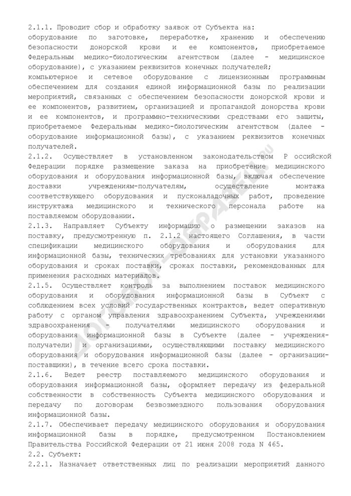 Соглашение между Федеральным медико-биологическим агентством и органом исполнительной власти субъекта Российской Федерации о реализации мероприятий по развитию службы крови. Страница 2