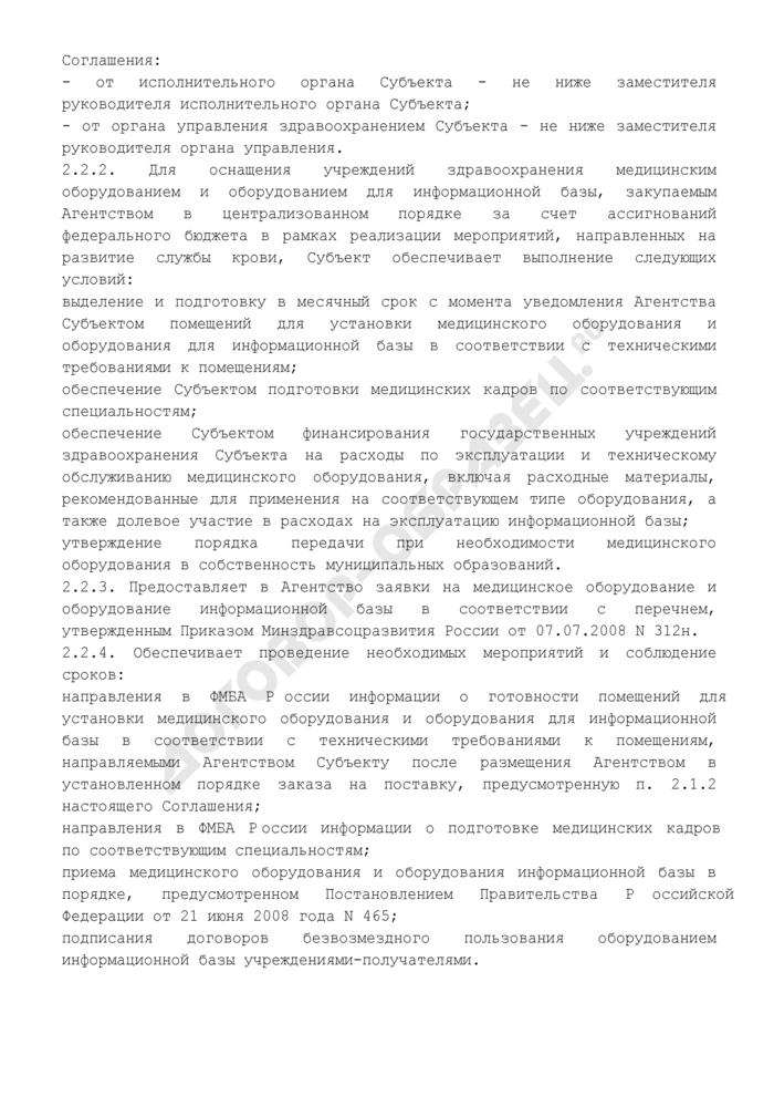 Соглашение между Федеральным медико-биологическим агентством и органом исполнительной власти субъекта Российской Федерации о реализации мероприятий по развитию службы крови. Страница 3