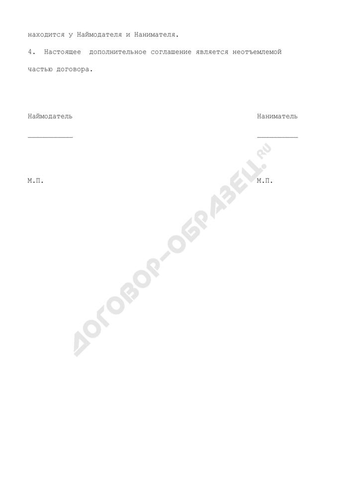 Дополнительное соглашение к договору социального найма жилого помещения в г. Электросталь Московской области о вселении граждан в качестве членов семьи нанимателя. Страница 3