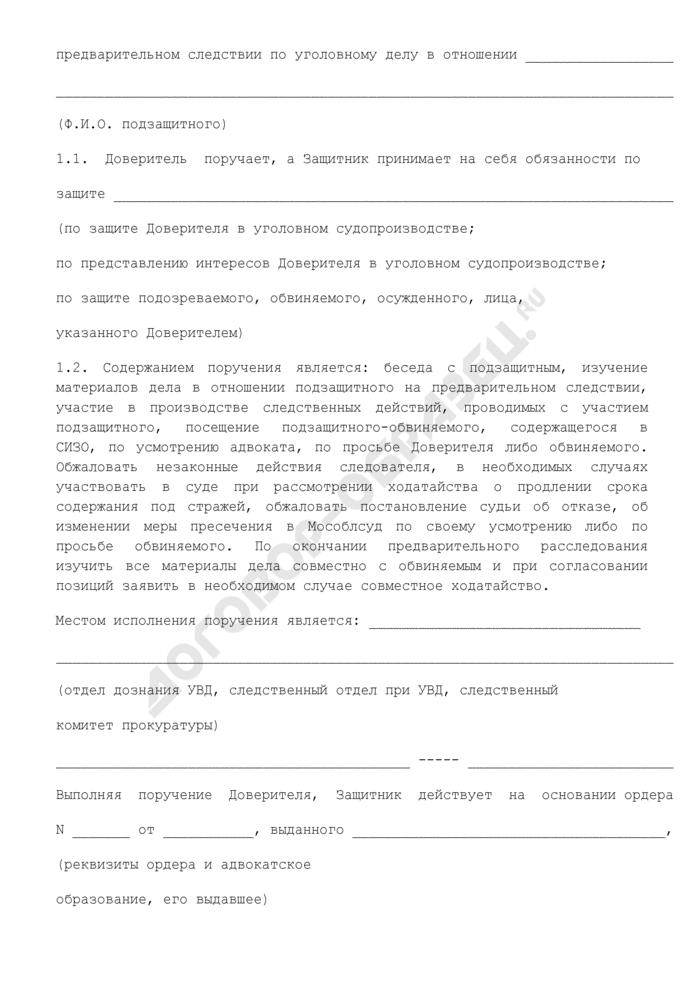Соглашение на оказание юридической помощи на предварительном следствии с физическим лицом. Страница 2