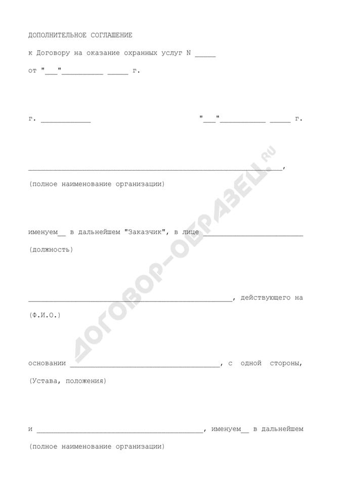 Дополнительное соглашение к договору на оказание охранных услуг. Страница 1