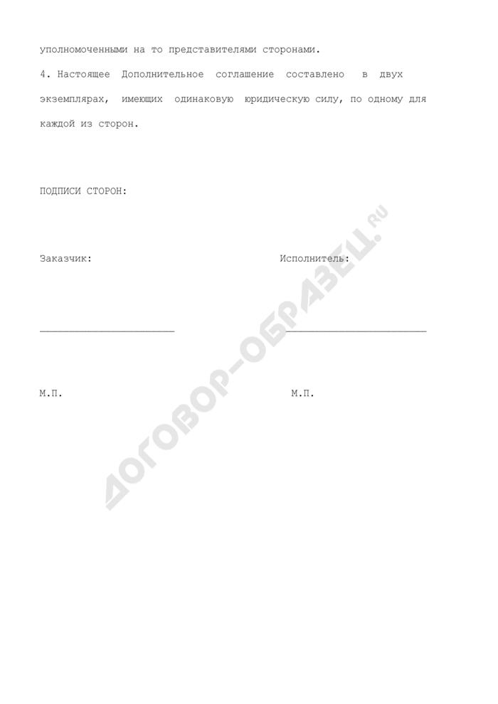 Дополнительное соглашение к договору на оказание охранных услуг. Страница 3