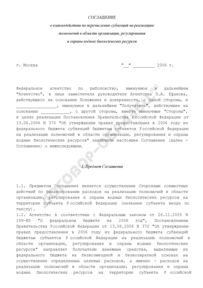 Соглашение о взаимодействии по перечислению субвенций на реализацию полномочий в области организации, регулирования и охраны водных биологических ресурсов. Страница 1