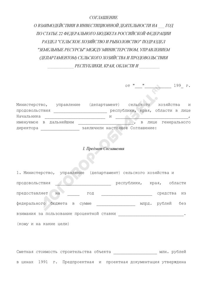 """Соглашение о взаимодействии в инвестиционной деятельности по статье 22 федерального бюджета Российской Федерации раздел """"Сельское хозяйство и рыболовство"""" подраздел """"Земельные ресурсы. Страница 1"""
