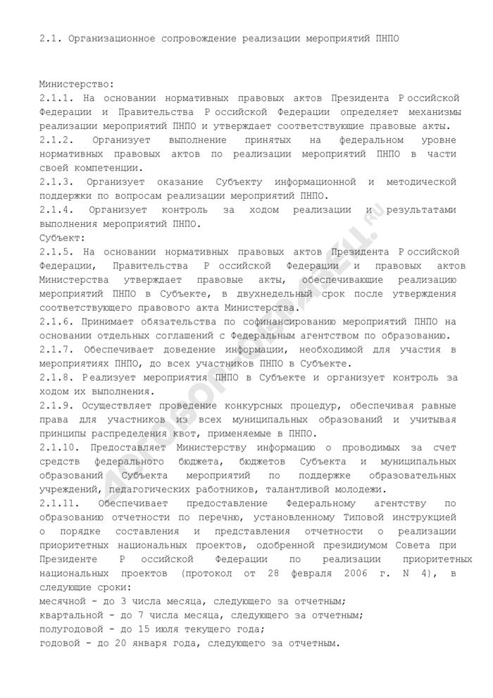 """Соглашение о взаимодействии по реализации приоритетного национального проекта """"Образование"""" между Министерством образования и науки Российской Федерации и субъектом Российской Федерации. Страница 3"""