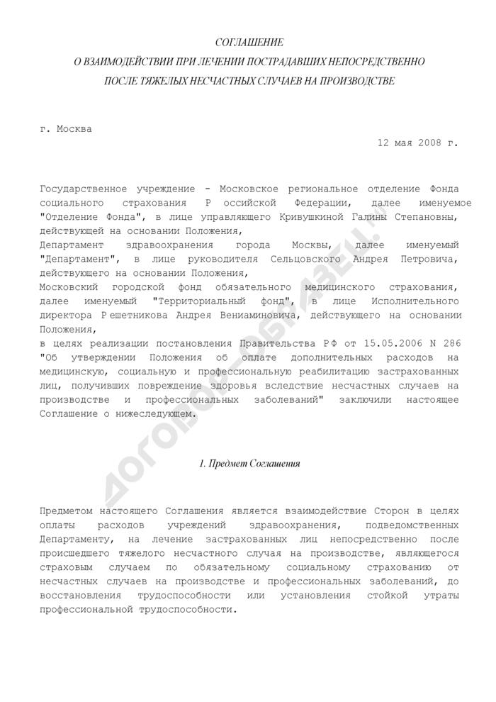 Соглашение о взаимодействии при лечении пострадавших непосредственно после тяжелых несчастных случаев на производстве в г. Москве. Страница 1