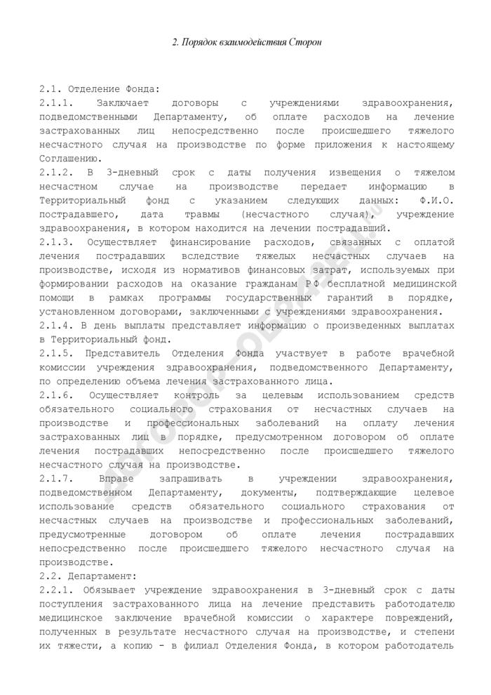 Соглашение о взаимодействии при лечении пострадавших непосредственно после тяжелых несчастных случаев на производстве в г. Москве. Страница 2