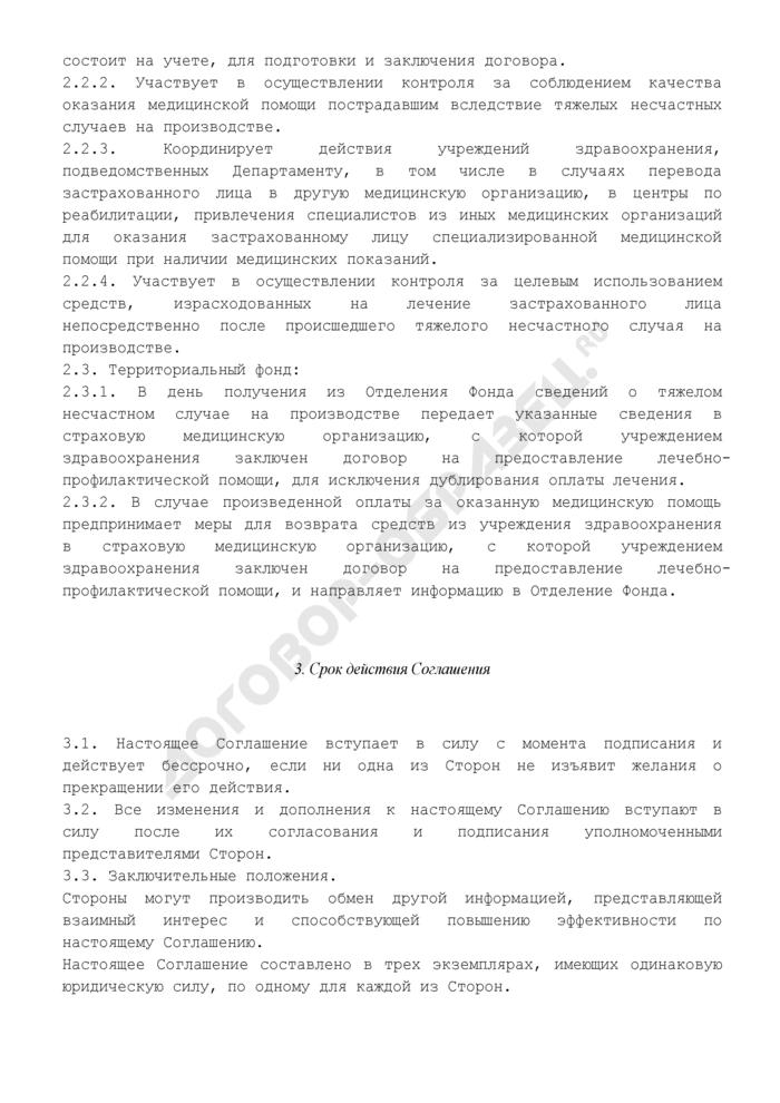 Соглашение о взаимодействии при лечении пострадавших непосредственно после тяжелых несчастных случаев на производстве в г. Москве. Страница 3