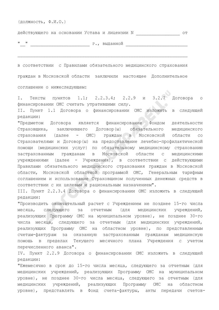 Дополнительное соглашение к договору о финансировании обязательного медицинского страхования. Страница 2