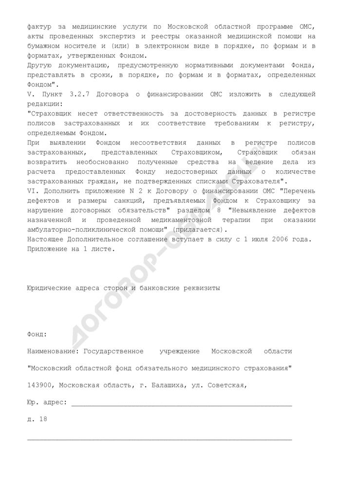 Дополнительное соглашение к договору о финансировании обязательного медицинского страхования. Страница 3