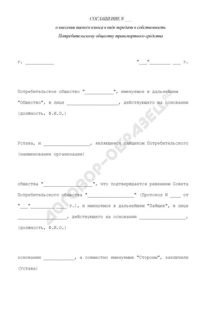 Соглашение о внесении паевого взноса в виде передачи в собственность потребительскому обществу транспортного средства. Страница 1