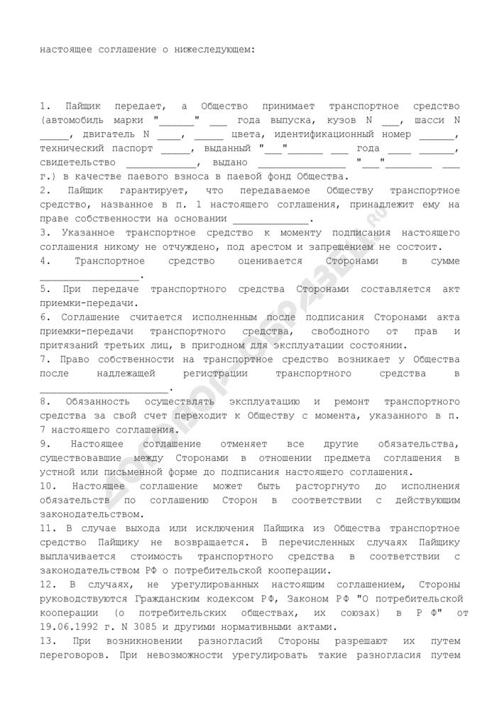 Соглашение о внесении паевого взноса в виде передачи в собственность потребительскому обществу транспортного средства. Страница 2