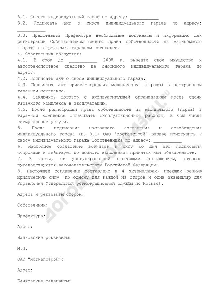 Соглашение о возмещении ущерба при сносе индивидуального гаража, находящегося в собственности, в ходе освобождения территории для строительства 4-го транспортного кольца. Страница 2