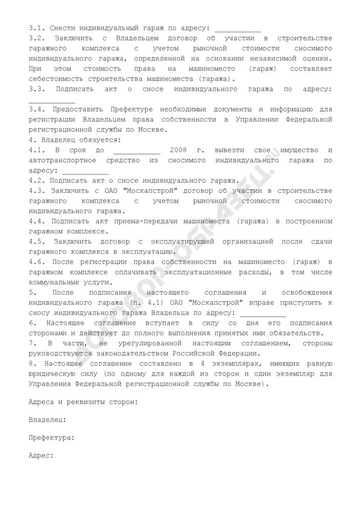 Соглашение о возмещении ущерба при сносе индивидуального гаража, находящегося во владении, в ходе освобождения территории для строительства 4-го транспортного кольца. Страница 2