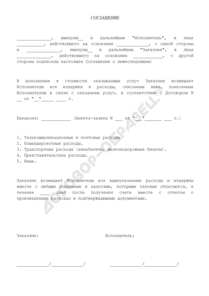 Соглашение о возмещении заказчиком всех издержек и расходов, понесенных исполнителем в связи с оказанием услуг (приложение к договору на поиск и подбор персонала). Страница 1