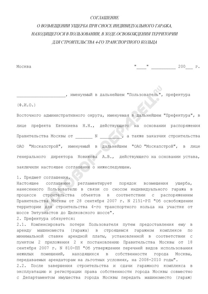 Соглашение о возмещении ущерба при сносе индивидуального гаража, находящегося в пользовании, в ходе освобождения территории для строительства 4-го транспортного кольца. Страница 1