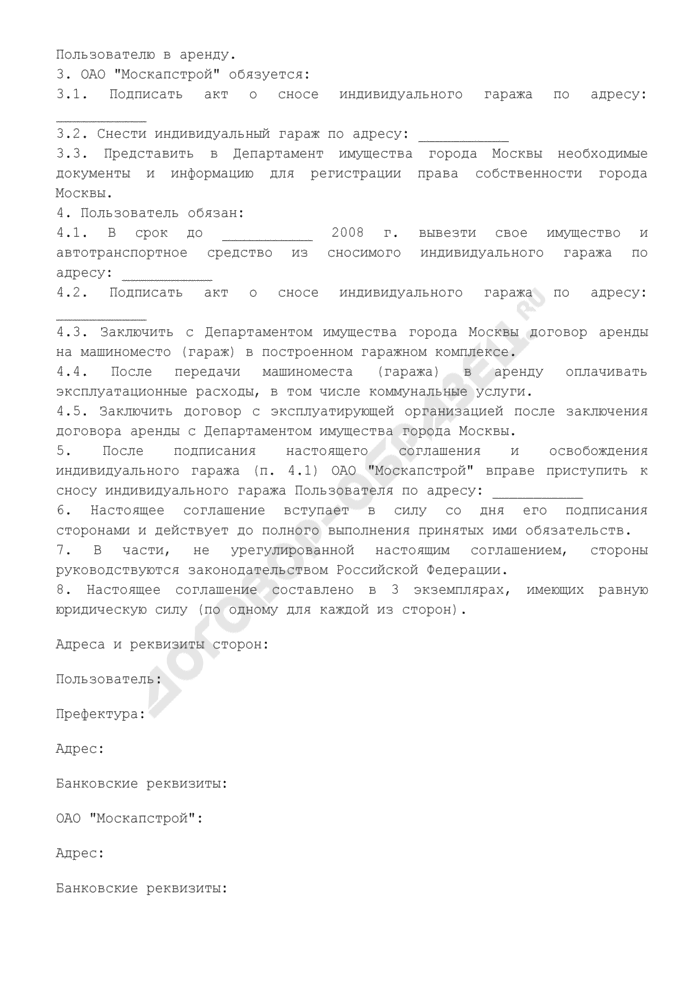 Соглашение о возмещении ущерба при сносе индивидуального гаража, находящегося в пользовании, в ходе освобождения территории для строительства 4-го транспортного кольца. Страница 2