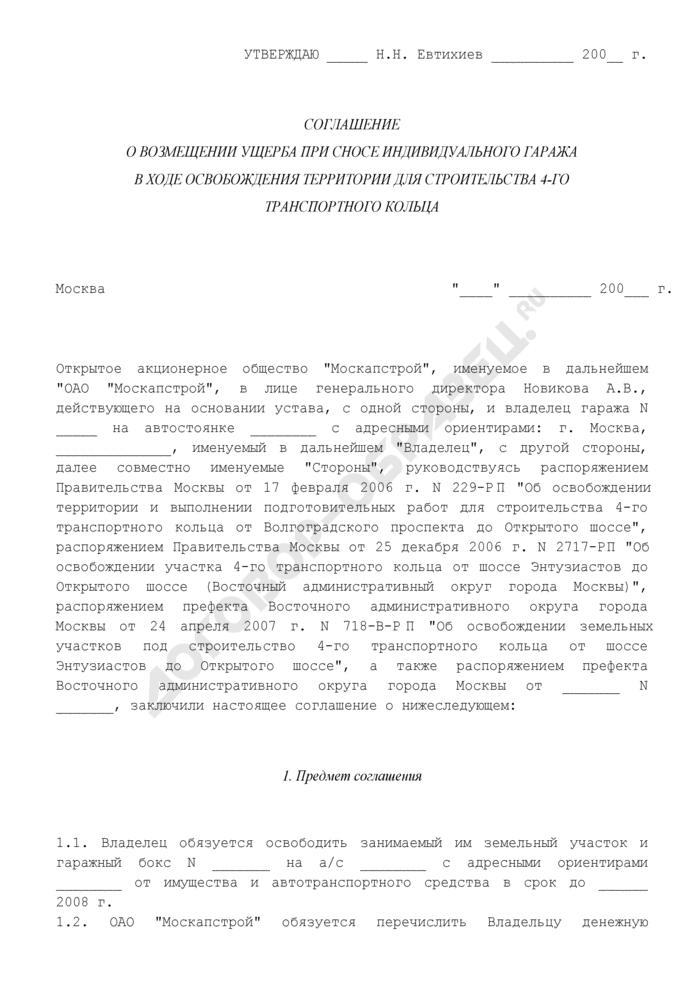 Соглашение о возмещении ущерба при сносе индивидуального гаража в ходе освобождения территории для строительства 4-го транспортного кольца. Страница 1