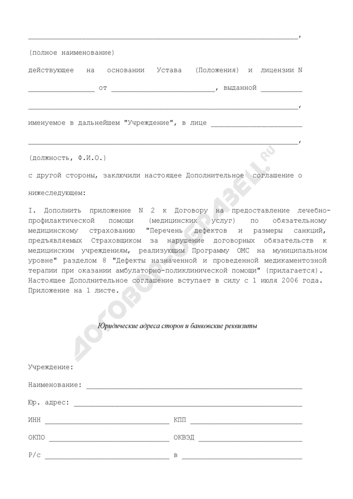 Дополнительное соглашение к договору на предоставление лечебно-профилактической помощи (медицинских услуг) по обязательному медицинскому страхованию. Страница 2
