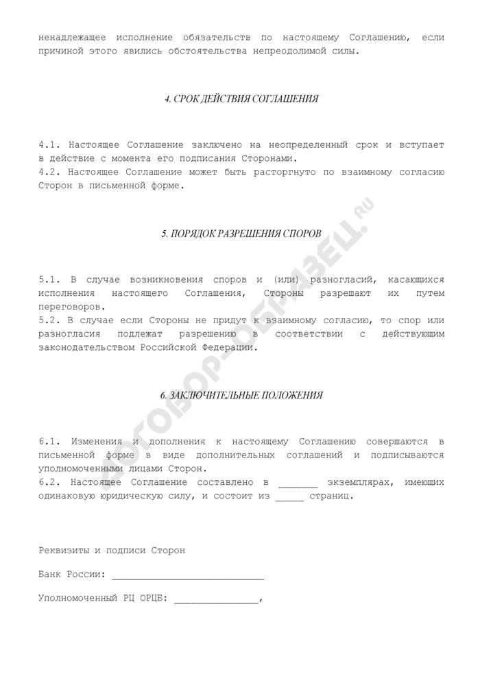 Соглашение о выполнении расчетным центром ОРЦБ функций Уполномоченного расчетного центра ОРЦБ при осуществлении расчетов по депозитным сделкам, заключенным Банком России с кредитными организациями с использованием Системы электронных торгов ММВБ. Страница 3