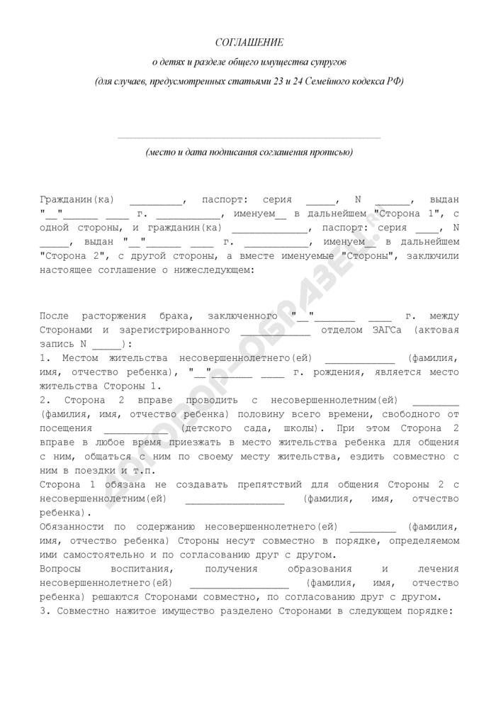 Соглашение о детях и разделе общего имущества супругов (для случаев, предусмотренных статьями 23 и 24 Семейного кодекса РФ). Страница 1