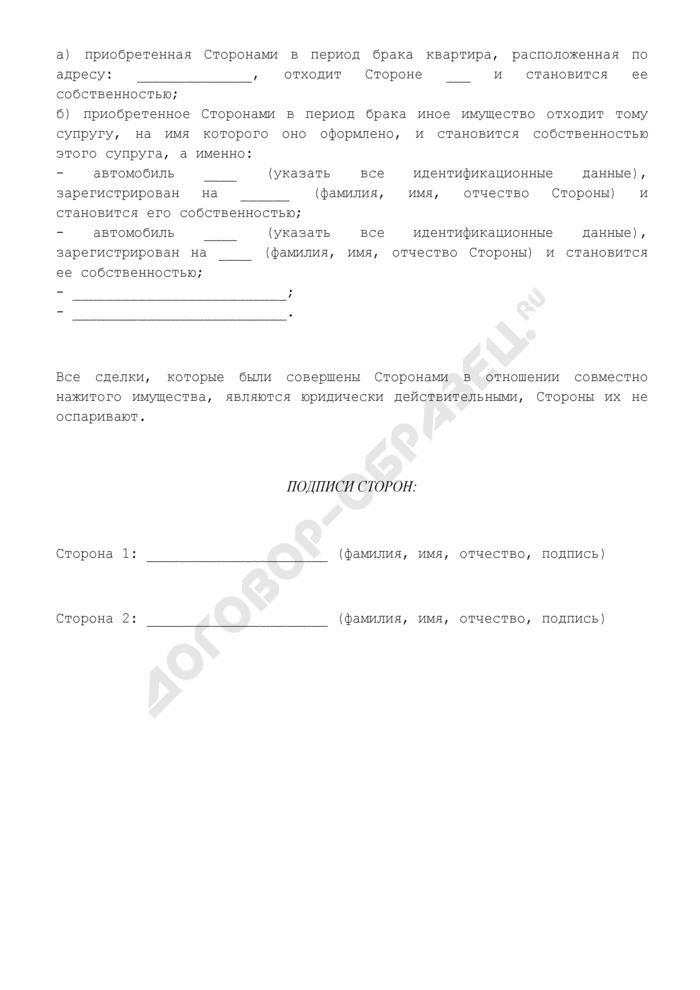 Соглашение о детях и разделе общего имущества супругов (для случаев, предусмотренных статьями 23 и 24 Семейного кодекса РФ). Страница 2