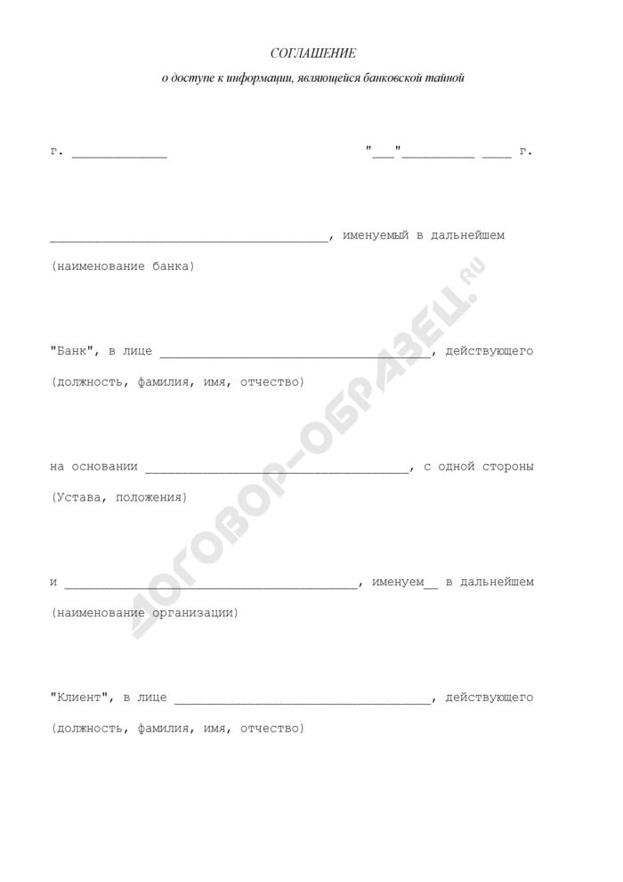 Соглашение о доступе к информации, являющейся банковской тайной (к положению о валютном отделении банка). Страница 1