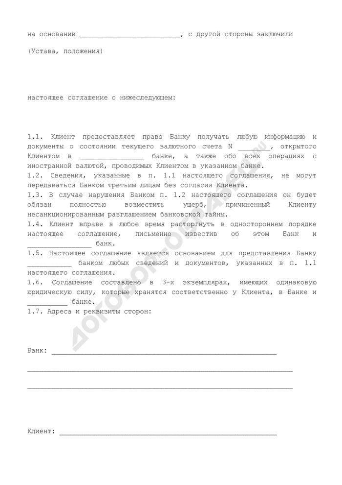 Соглашение о доступе к информации, являющейся банковской тайной (к положению о валютном отделении банка). Страница 2