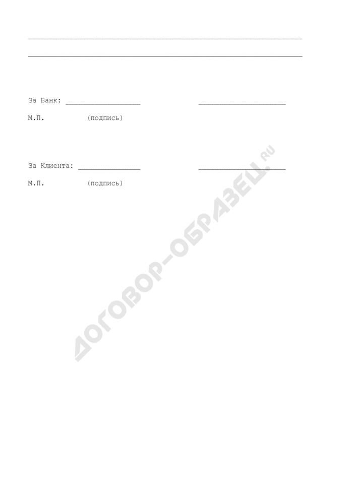 Соглашение о доступе к информации, являющейся банковской тайной (к положению о валютном отделении банка). Страница 3