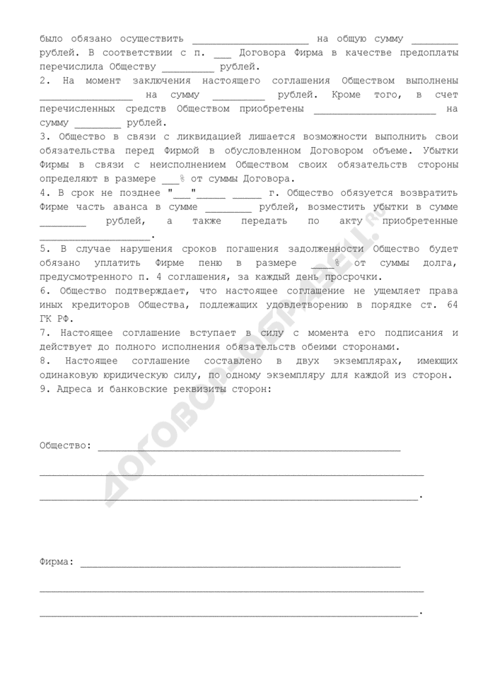 Соглашение о досрочном погашении задолженности в связи с ликвидацией юридического лица. Страница 2