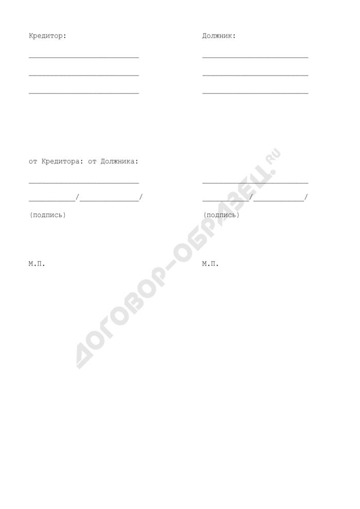 Соглашение о добровольном исполнении обязательств и частичном прощении долга (в случае невыполнения должником своих обязательств по частичному погашению долга перед кредитором в установленные соглашением сроки должник уплачивает кредитору штраф). Страница 3