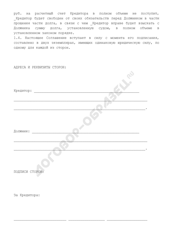 Соглашение о добровольном исполнении обязательств и частичном прощении долга. Страница 2