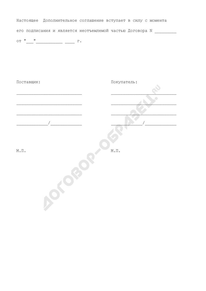 Дополнительное соглашение об изменении порядка оплаты (приложение к договору поставки товара на основании заказов покупателя; стороны подписывают соглашение о цене; отсрочка оплаты; поставка самовывозом либо до склада продавца, либо с передачей перевозчику). Страница 2