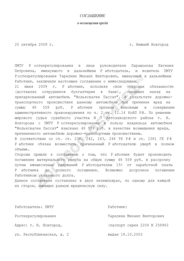 Соглашение о добровольном возмещении вреда работодателю, причиненного работником в связи с исполнением трудовых обязанностей (пример). Страница 1