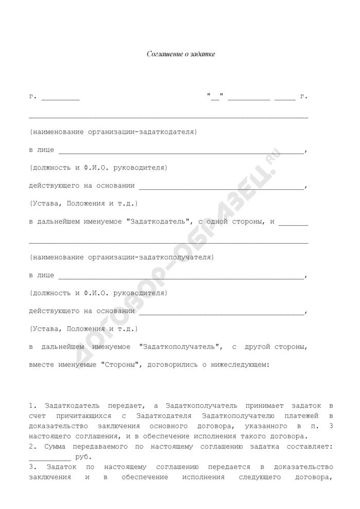 Соглашение о задатке в счет причитающихся платежей по основному договору. Страница 1