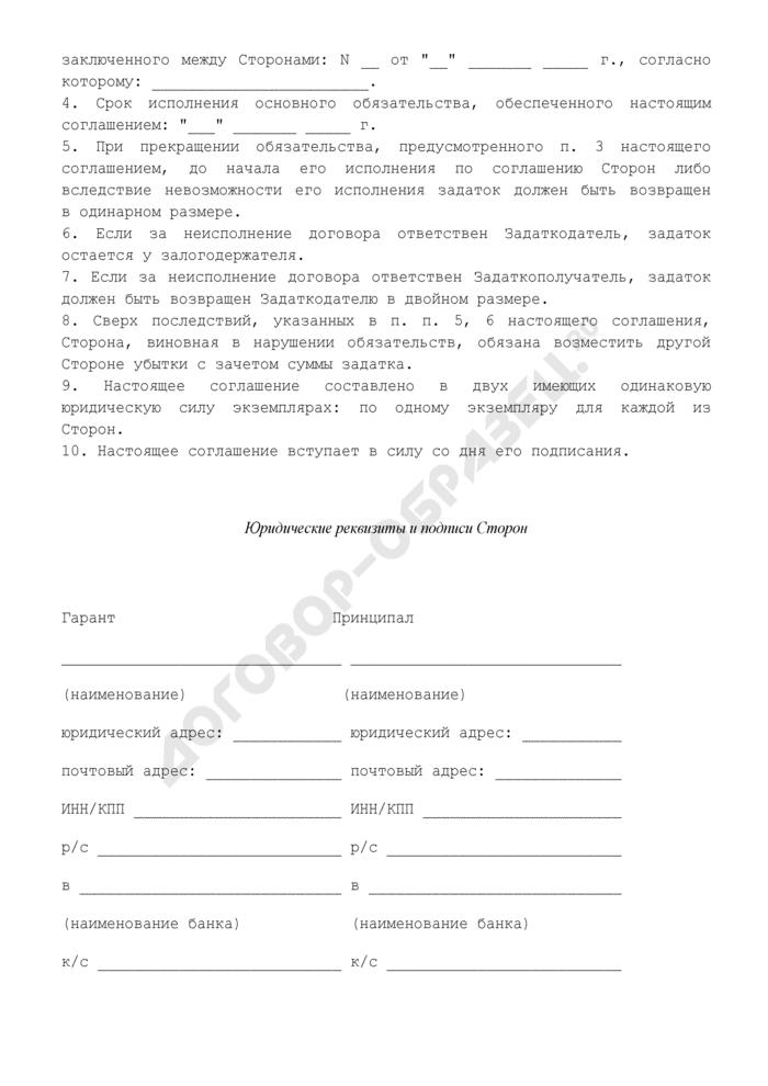 Соглашение о задатке в счет причитающихся платежей по основному договору. Страница 2
