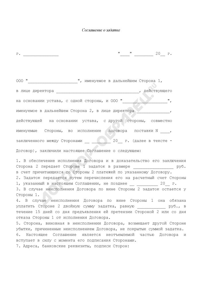 Соглашение о задатке в счет причитающихся платежей по договору поставки. Страница 1