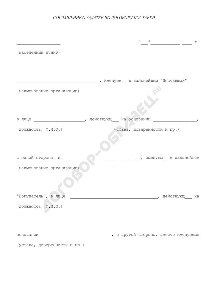 Соглашение о задатке по договору поставки. Страница 1
