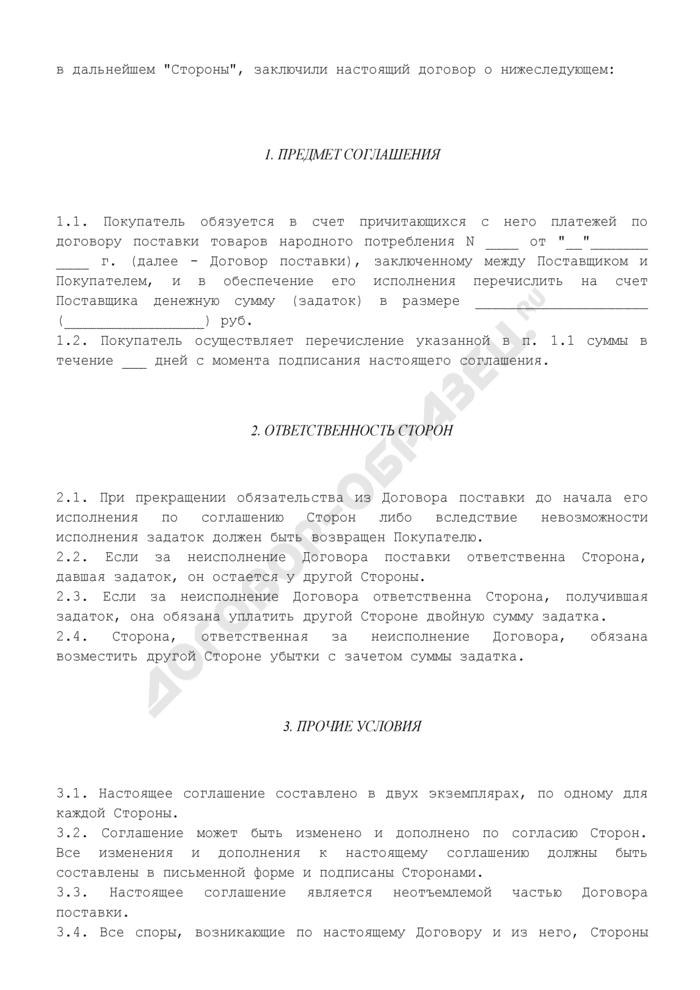Соглашение о задатке по договору поставки. Страница 2