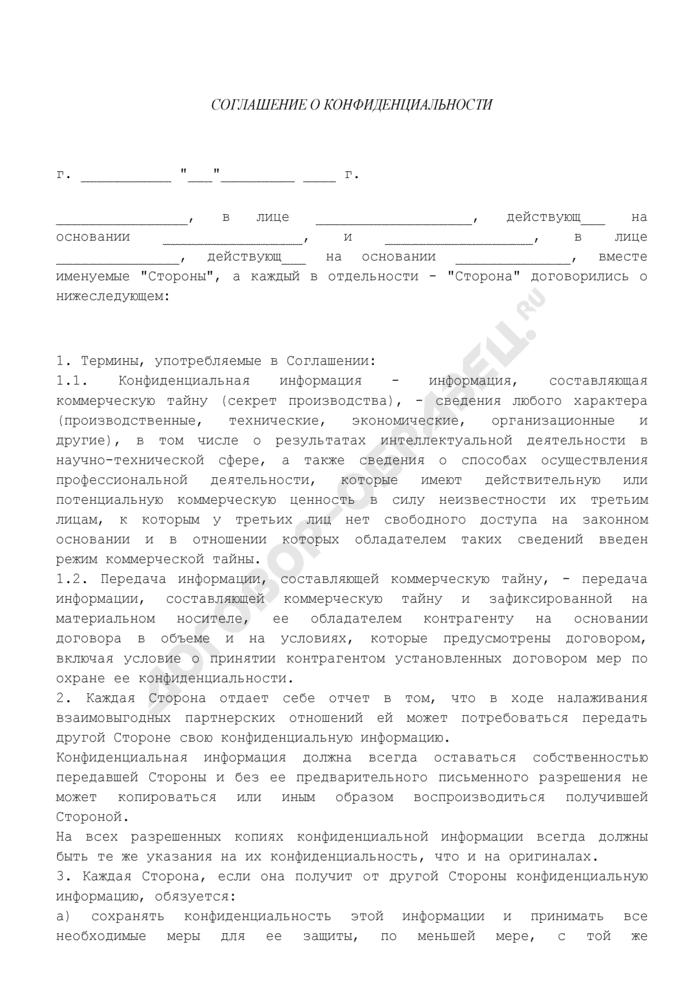 Соглашение о конфиденциальности. Страница 1