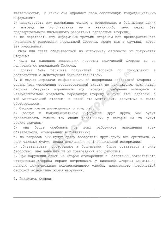 Соглашение о конфиденциальности. Страница 2