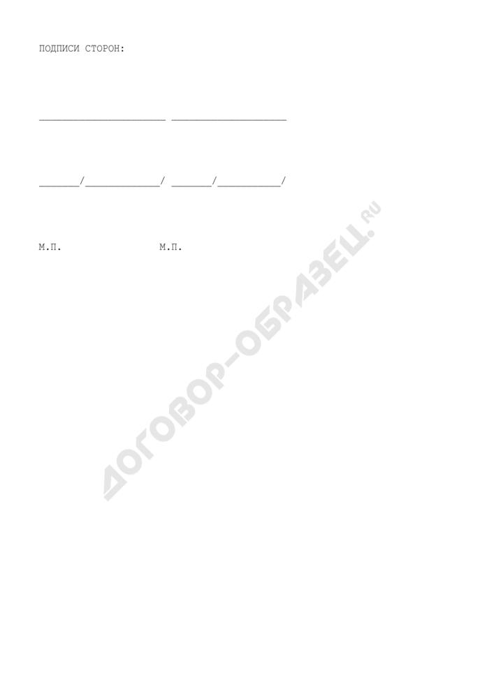 Соглашение о конфиденциальности. Страница 3