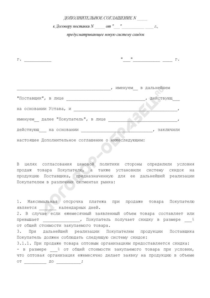 Дополнительное соглашение, предусматривающее новую систему скидок (приложение к договору поставки товара). Страница 1