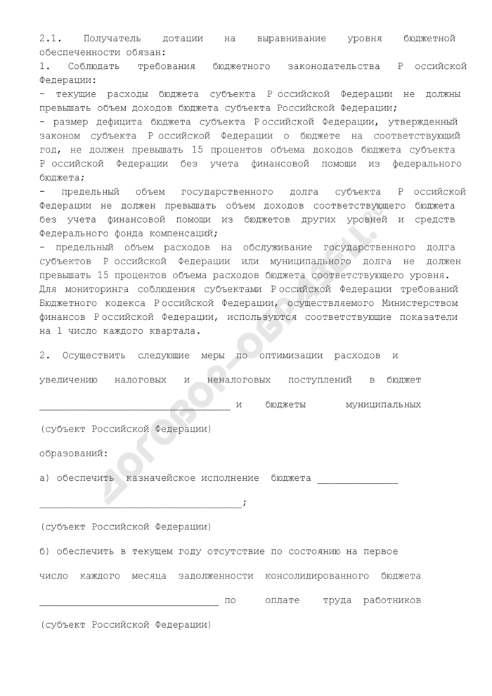 Соглашение о мерах по повышению эффективности использования бюджетных средств и увеличению налоговых и неналоговых доходов бюджета субъекта Российской Федерации, а также осуществления контроля за их исполнением. Страница 3