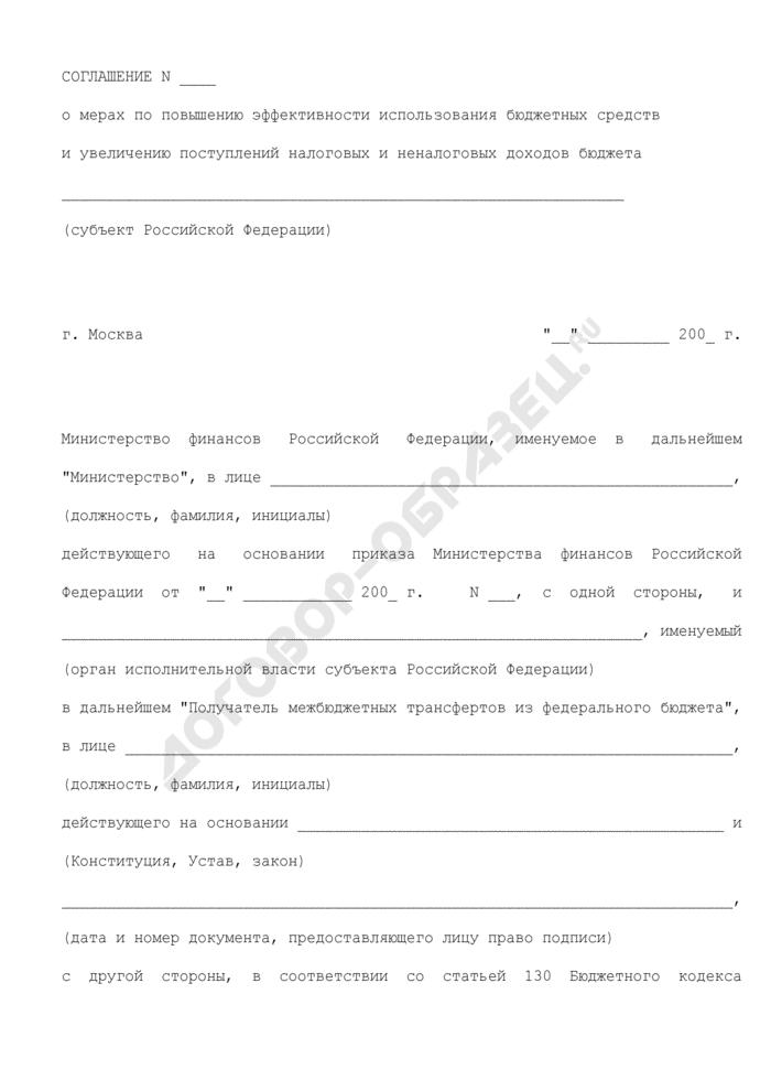 Соглашение о мерах по повышению эффективности использования бюджетных средств и увеличению поступлений налоговых и неналоговых доходов бюджета субъекта Российской Федерации. Страница 1