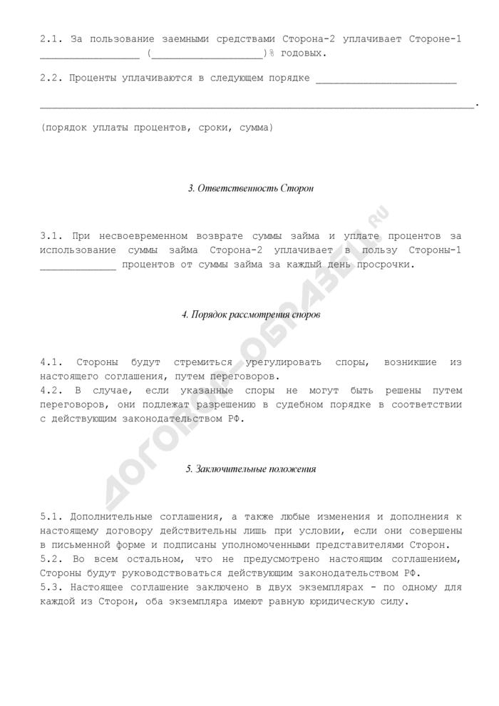 Соглашение о новации долгового обязательства по договору поставки в заемное обязательство. Страница 3