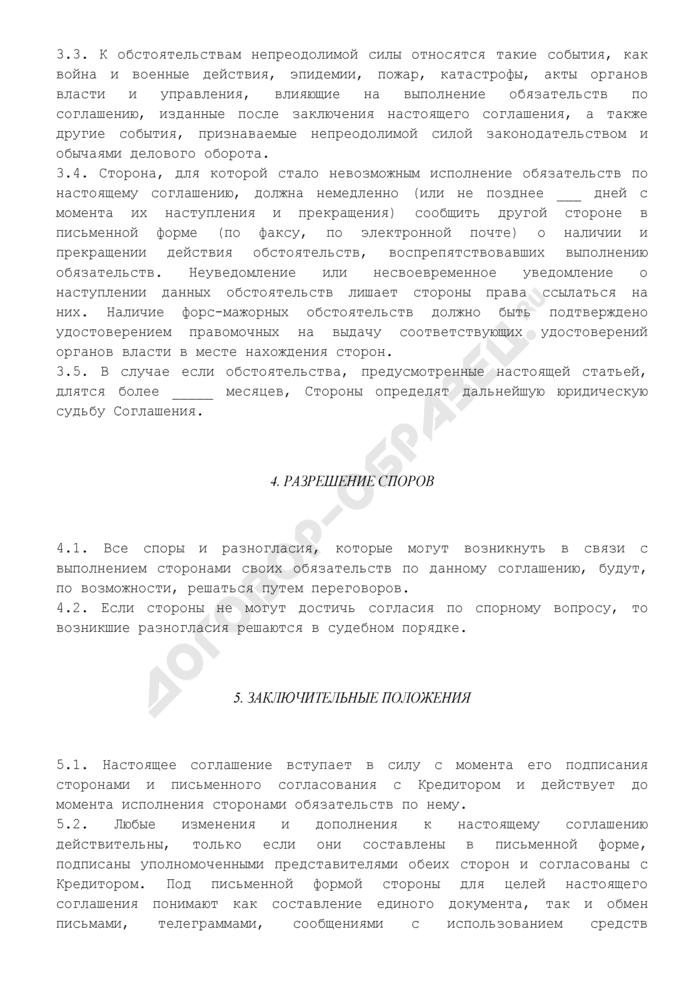 Соглашение о переводе долга. Страница 3